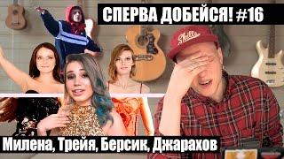 СПЕРВА ДОБЕЙСЯ #16 Милена, Трейя, Берсик, Джарахов