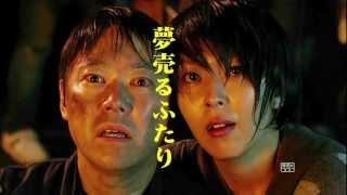映画『夢売るふたり』TVCM「サスペンス篇」