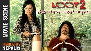 Miss Nepal Jastai Anuhar - Nepali Movie LOOT 2 Comedy   Saugat Malla, Srijana Subba, Bipin Karki
