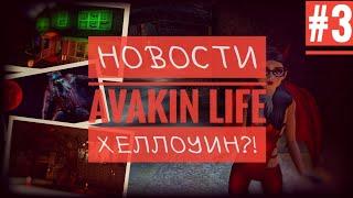 НОВОСТИ AVAKIN LIFE #3 // ХЕЛЛОУИН?!  // BanAnas Ava