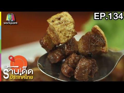 ร้านเด็ดประเทศไทย | EP.134 | 19 มิ.ย.60