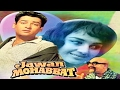 Jawan Mohabbat l Shammi Kapoor, Asha Parekh l Superhit Romantic Movie