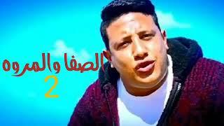 تحميل اغاني مهرجان مش حبايب حمو بيكا ومودي امين MP3