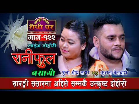 गायक गायिका नै कडा भएपछि यस्तो हुँदो रैछ दोहोरी Rani Ful Basayo Live Dohori | Kushal VS Juna Shreesh