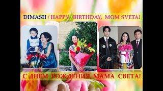 DIMASH - Happy birthday, mom Sveta! С Днем рождения, мама Света!
