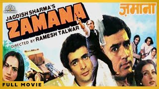 Zamana | Rajesh Khanna, Rishi Kapoor, Poonam Dhillon | Hindi Superthit Full Movie