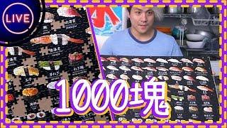 【砌到天光】1000塊完成!全黑壽司砌圖!