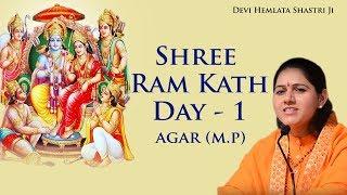 Ram Katha Day 01 (Sankirtan) !! Agar M.P. !! श्री राम कथा !! Hemlata Shastri - 9627225222