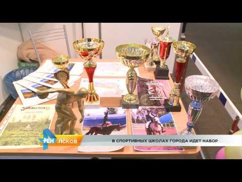 Новости Псков 12.09.2016 # В спортивных школах города идёт набор