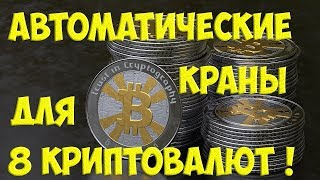 Автоматические КРАНЫ для 8 КРИПТОВАЛЮТ НЕ РАБОТАЮТ !!!