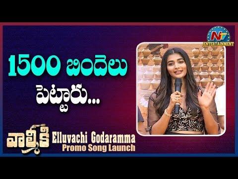 Pooja Hegde Speech At Valmiki Song Launch | Varun Tej | NTV Entertainment