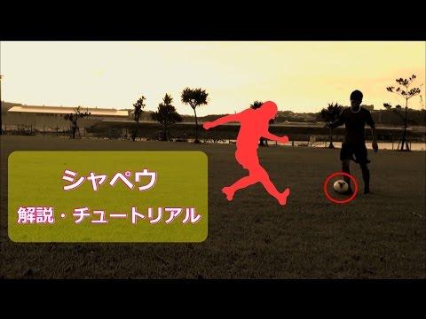 サッカーフェイント「シャペウ」