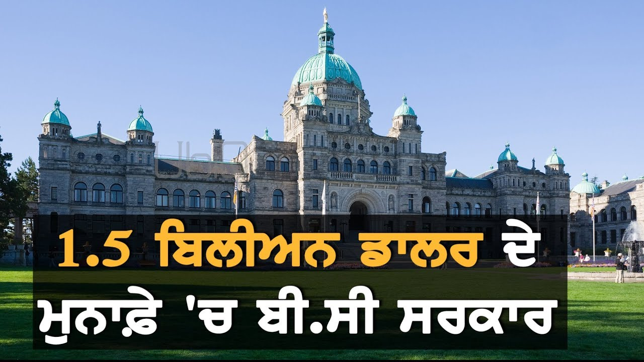 Public Accounts Report Launched by Financing Ministry BC, Canada thumbnail