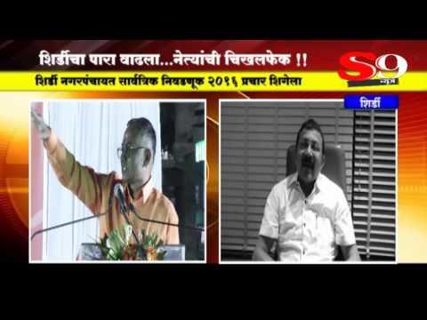 Shirdicha Ransangram 2016 abhay shelke VS kamlakar kote S9 news