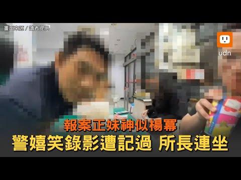 高雄警與報案正妹「嬉笑猜年紀」 影片被流出檢舉!所長火速下台
