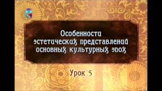 Урок 5. Эстетика в эпоху Нового времени и Просвещения. Часть 1