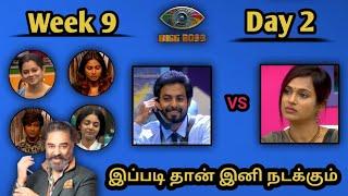 Bigg Boss 4 Tamil Voting Poll Results | Day 2 - Week 9 | Vijay Television | Aari 20Cr Vote given