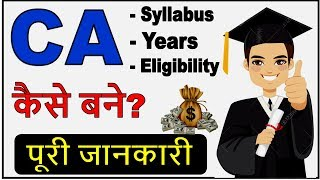 185. How to become a CA? | CA kaise bane | CA full Course Details | [Hindi - हिन्दी] ✔