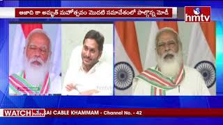 ఆజాది కా అమృత్ మహోత్సవం మొదటి సమావేశంలో పాల్గొన్న మోడీ | PM Modi Speech