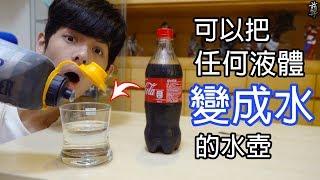 【尊】能夠將任何液體都變成水的水壺!?