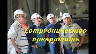 Причина аварии - украинское оборудование