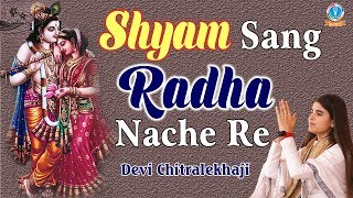 Shyam Sang Radha Nache Re - श्याम संग राधा नाचे रे Devi Chitralekhaji