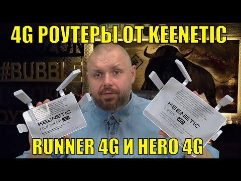 4G РОУТЕРЫ ОТ KEENETIC. HERO 4G И RUNNER 4G ОБЗОР И ТЕСТЫ. КАК ВСЕГДА НА ВЫСОТЕ