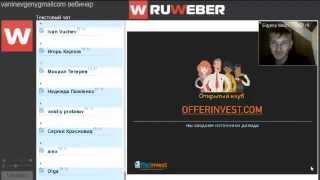 Вебинар Евгения Ванина создателя клуба Offerinvest!  (Видео о Заработке в Интернете)