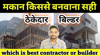 which is best contractor or builder for house construction ! contractor for home construction