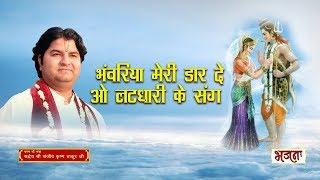 Bhanwariya Meri Dar De O Latdhari Ke Sang