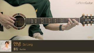 안녕 So Long   폴킴 Paul Kim (호텔델루나 Ost) 「Guitar Cover」 기타 커버, 코드, 타브 악보