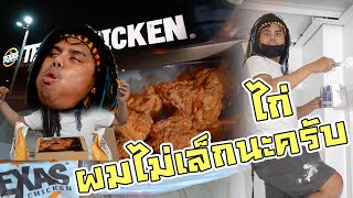เจอไก่ทอดที่อร่อยกว่า KFC  แล้ว โอ้เย้ !!