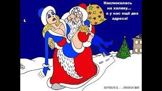 Весёлые картинки и карикатуры про Новый Год