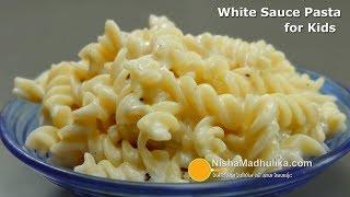 Pasta in White Sauce | व्हाइट सॉस पास्ता बच्चों के लिये | Indian Style white sauce pasta Recipe