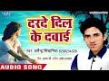 दरदे दिल के दवाई - Pyar Ke Rog Ha Bura - Dharmendra Singhaniya - Bhojpuri Super Hit Song 2018