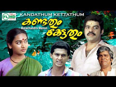 Malayalam full movie | Kandathum kettathum | Jagadeesh | Balachandra menone | Mala | Thilakan Others