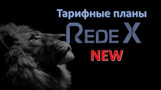 RedeX Unlimited Series Презентация Новых Тарифных Планов