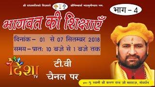 भागवत की शिक्षाएँ ।। Day 4 On Disha Tv Channel || Swami Karun Dass Ji Maharaj