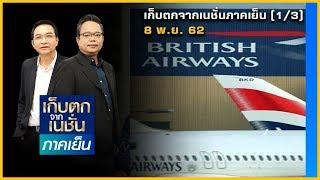 สายการบินชี้แจงแล้ว กรณีทูลกระหม่อมหญิงฯ | เก็บตกจากเนชั่นภาคเย็น | 8 พ.ย. 62 | (1/3)