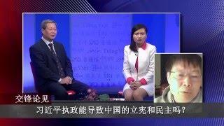 交锋论见:习近平和党主立宪能否使中国走向民主?