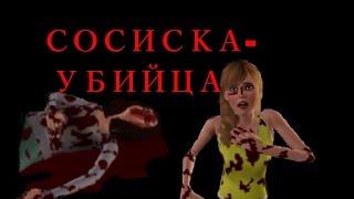 The Sims 3- Сосиска убийца (ужастик)
