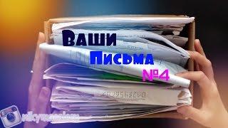 Ваши Письма №4|NikyMacAleen