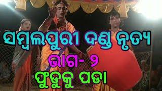 Danda Nrutya || Phuduku Pada Danda || ମିକ୍ସଚର ଦଣ୍ଡ || Danda Nacha || Sambalpuri Danda | New Danda
