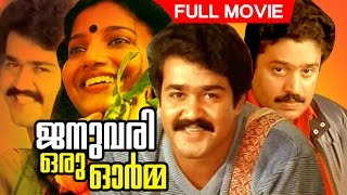 Malayalam Superhit Movie  January Oru Orma  Full Movie  Ft Mohanlal Suresh Gopi Karthika