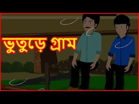 ভুতুড়ে গ্রাম | Haunted Village | Bangla Cartoon Video Story | Stories for Children | বাংলা কার্টুন