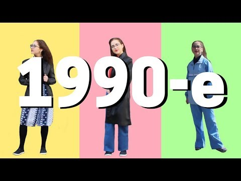 Я оделась как в 90х