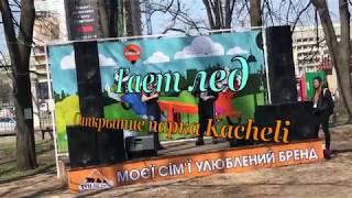 Вероника Коваленко. Тает лед. Открытие парка Kacheli на ВДНХ
