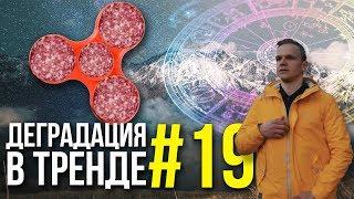 Деградация в тренде #19 НОВЫЙ КЛИП ЛАРИНА, АСТРОЛОГИЯ и СПИННЕР из КОЛБАСЫ