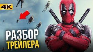 """Разбор финального трейлера """"Дэдпул 2"""""""