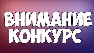 КОНКУРС!